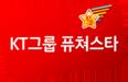 KT 그룹 퓨쳐스타